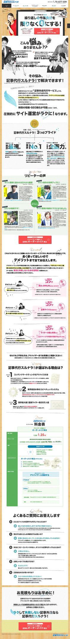 ランディングページ LP 記事代行スルナラ!|インターネットサービス|自社サイト