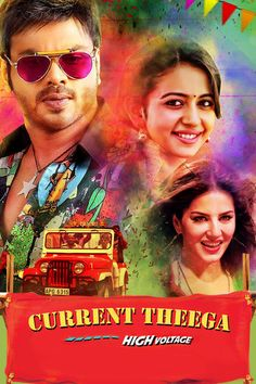 Current Theega - G. Nageswara Reddy | Regional Indian |973294738: Current Theega - G. Nageswara Reddy | Regional Indian… #RegionalIndian