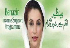 National Testing of Pakistan has announced Benazir Income Support Programme (BISP) List of Candidates Date, How To Check Balance, Voter Card, Online Registration Form, Urdu Quotes Images, Income Support, Instant Money, Money Generator, Atm Card