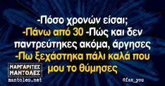 Funny Greek, Free Therapy, Greek Quotes, Good Things, Funny Things, Funny Stuff, Best Memes, Just In Case, Lol