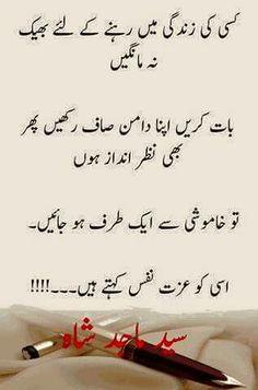 Best Quotes In Urdu, Urdu Quotes, Poetry Quotes, Wisdom Quotes, Quotations, Life Quotes, Relationship Quotes, Qoutes, Words Of Hope