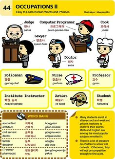 learn korean words!occupation