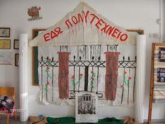 Δ' ΤΑΞΗ 2ου ΔΗΜΟΤΙΚΟΥ ΑΡΧΑΝΩΝ NEO: Επέτειος του Πολυτεχνείου November 17, Wardrobe Rack, Celebrations, Blog, Furniture, Home Decor, Decoration Home, Room Decor, Blogging