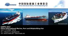 CIMPS 2013 China International Marine, Port and Shipbuilding Fair 남경 조선/해양 박람회