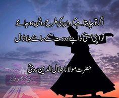39 Best Rumi In Urdu Images In 2019 Urdu Quotes Islamic Quotes