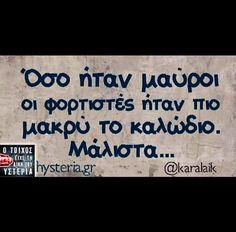 Χαχαχαχα Funny Quotes, Funny Things, Funny Phrases, Funny Qoutes, Rumi Quotes, Hilarious Quotes, Humorous Quotes, Humor Quotes