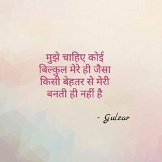 48212270 हिन्दी शायरी – Nandkishore Devdas in 2020 Shyari Quotes, Friend Quotes, Mood Quotes, Funny Quotes, Motivational Quotes, Mixed Feelings Quotes, Good Thoughts Quotes, Good Life Quotes, Gulzar Quotes