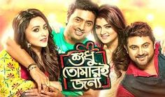 Sudhu Tomari Jonno Indian Bangla Movie Original HD