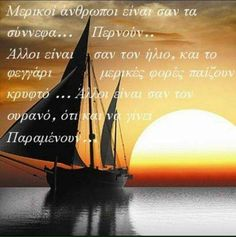 Greek Quotes, Wisdom Quotes, Wise Words, Picture Video, Inspirational Quotes, Boat, Relationship, Messages, Thoughts