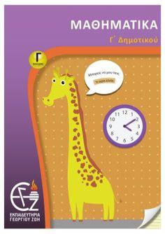 γ΄ δημοτικού μαθηματικά γ΄ τεύχος School Themes, Special Education, Teaching, Kids, Maths, School, Young Children, Boys, Children