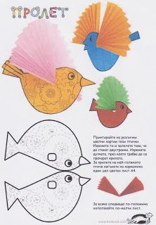 PAPER animals and objects - printing templates Kids Crafts, Summer Crafts, Toddler Crafts, Projects For Kids, Birds For Kids, Art For Kids, Spring Coloring Pages, Ornament Template, Paper Birds