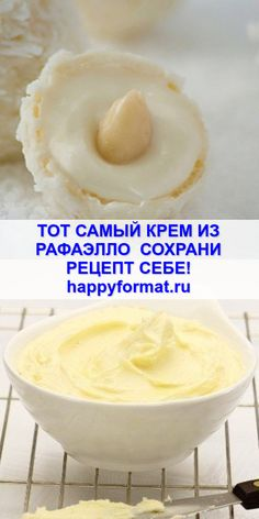 The same cream from Raffaello- Тот самый крем из Рафаэлло Always wanted to know the stuffing … - Curd Recipe, Good Food, Yummy Food, Cooking With Kids, Confectionery, Bon Appetit, I Foods, Bakery, Dessert Recipes