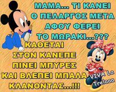 Greek Quotes, Laugh Out Loud, Kai, Comics, Sayings, Funny, Lyrics, Comic Book, Cartoons
