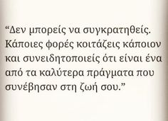 Greek Quotes, Love Words, Love Quotes, This Or That Questions, Sayings, My Love, Aquarius, Gq, Baby