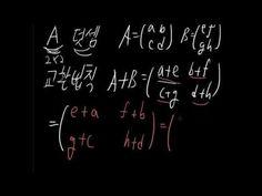 [청심OCW] 고교 수학- 3. 행렬의 연산.  본 강의에서는 행렬의 정의와 행렬의 덧셈, 그리고 행렬의 실수배에 대해 알아보도록 한다.