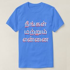 war and peace in Tamil (போர் மற்றும் அமைதி) T-Shirt war and peace in Tamil(போர் மற்றும் அமைதி). Get this for a trendy and unique product. It is a single colour t-shirt with Tamil script in the colour white and red. Types Of T Shirts, Foreign Words, Word Sentences, Tshirt Colors, You And I, Funny Tshirts, Shirt Style, Shirt Designs, Tee Shirts
