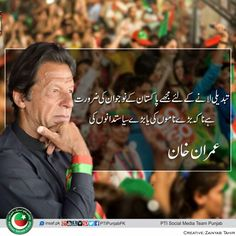 For is the biggest Pakistan Armed Forces, Imran Khan, Prime Minister, Cricket, Youth, Social Media, Change, Art, Art Background