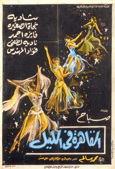 Arabic Typography - Egyptian Cinema Posters 1950's