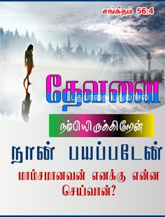 Bible Words Images, Tamil Bible Words, Tamil Christian, Christian Verses, Biblical Verses, Faith In God, Good Morning, Movie Posters, Scripture Verses