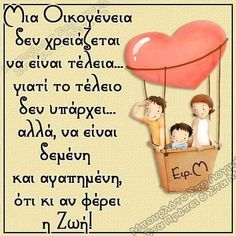 Positive Quotes, Motivational Quotes, Funny Quotes, Picture Quotes, Love Quotes, Greek Quotes, Family Kids, Family Quotes, Happy Mothers Day