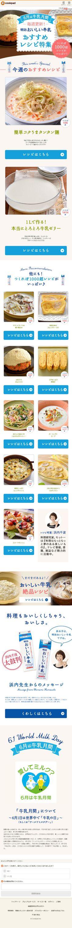 明治おいしい牛乳 おすすめレシピ特集 WEBデザイナーさん必見!スマホランディングページのデザイン参考に(かわいい系)