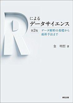 Rによるデータサイエンス データ解析の基礎から最新手法まで   金 明哲 https://www.amazon.co.jp/dp/462709602X/ref=cm_sw_r_pi_dp_x_iLwazbE38HZHK