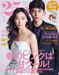 杏・東出昌大 Higashide Masahiro, Anne Saitama Japan, Weird Words, January 1, Fashion Models, Gentleman, Beautiful People, Eye Candy, Interview, Make Up