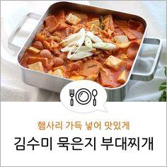 김수미 묵은지 부대찌개 만들기/수미네반찬 레시피 : 네이버 블로그 Korean Food, Chili, Soup, Cooking, Recipes, Food Food, Kitchen, Korean Cuisine, Chile
