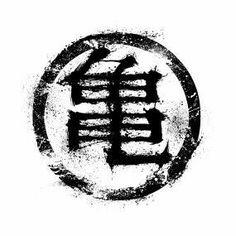 Signo de Goku Love the design and the texture. Anime Tattoos, Tatoos, Tatoo Manga, Dbz, Z Tattoo, Manga Dragon, Dragon Ball Gt, Art Graphique, Fan Art
