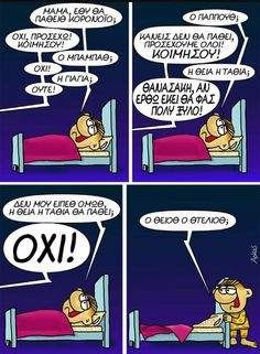 Funny Greek, Funny Pins, Funny Stuff, Funny Images, Jokes, Lol, Comics, Cartoons, Instagram