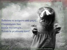 Greek Quotes, Cool Words, Philosophy, Inspirational Quotes, Motivational, Literature, My Life, Mindfulness, Thoughts