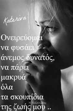 Wisdom Quotes, Love Quotes, Feeling Loved Quotes, Greek Quotes, Peace, Lettering, Feelings, Life, Qoutes Of Love