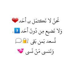 Arabic Funny, Funny Arabic Quotes, True Quotes, Broken Heart Wallpaper, Phone Wallpaper Images, Photo Quotes, Picture Quotes, Arabic Quotes Tumblr, Islamic Quotes