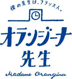 Teacher the Orangina Japanese Typo Logo, Logo Branding, Logos, Typographie Logo, Japan Logo, Word Design, Type Design, Japanese Typography, Love Logo