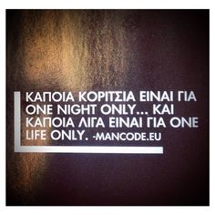 . Greek Quotes, One Life, First Night, Wisdom Quotes, Language, Coding, Words, Instagram, Style