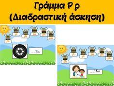 Διαδραστική άσκηση για το γράμμα ρ. Κατάλληλο για μαθητές Α΄ δημοτικού. Shopping