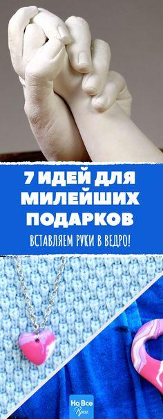 Вставляем руки в ведро на 4 минуты. Результат – просто бомба! #diy #подарки #своимируками #украшения #поделки #мама #сделайсам #лайфхак #красиво