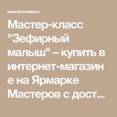 """Мастер-класс """"Зефирный малыш"""" – купить в интернет-магазине на Ярмарке Мастеров с доставкой - CDK99RU   Тюмень"""