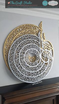 Islamic Wall Art, Gifts & Decor From The Craft Studio by PersonalIslamicGifts Arabic Calligraphy Art, Arabic Art, Islamic Wall Decor, Islamic Gifts, Art Sculpture, Pattern Art, Geometry Pattern, Decoration, Handmade