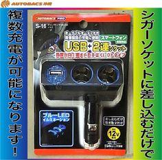 オートバックス沖縄売上ランキング(^▽^)/ 第六弾☆シガーソケット=3=3=3 シガーソケットに差し込むだけで、複数充電 が可能になります♬ 携帯電話・ゲーム機・iPod・デジカメ等々の 電池切れに対応可能です(^▽^)/* オートバックスでは、同ソケットが多数品揃 え!  売上ランキング 1位 オートバックスPRO     ダイレクトソケット USB イルミ  2位 ミラリード    PM658    2AハイパーUSBソケット  3位 ナポレックス    FIZZー967    イルミソケットD2