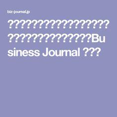 ビジネスパーソンに送るニュース情報サイト ビジネスジャーナル/Business Journal スマホ