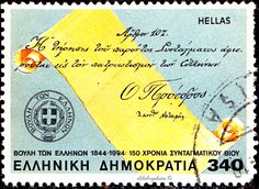 Greece.  ART. 107, SEAL OF GREEK PARLIAMENT, SIGNATURE OF PRESIDENT.  Scott 1805 A590, Issued 1994 Nov 21, Litho., Perf. 14 x 13, 340. /ldb. Greece Art, Nov 21, Presidents, Stamps, Greek, Album, Books, Seals, Libros