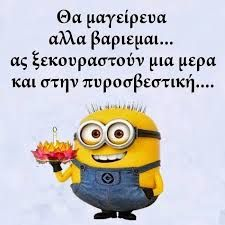 αστειες ατακες Minion Jokes, Minions Quotes, Funny Images, Funny Photos, Funny Greek Quotes, Funny Statuses, Funny Phrases, Great Words, Just Kidding