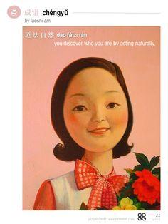 """道 法 自 然 dào fǎ zì rán  you discover who you are by acting naturally. พูดสั้นๆ ง่ายๆ เป็นภาษาไทยว่า """" เป็นตัวของตัวเองคะ """" #modernchinese #laoshiam https://www.facebook.com/modernnchinese?ref=hl"""