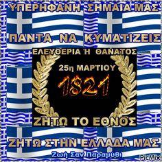 Corinth Canal, Greek Warrior, Greek Beauty, Greek History, Spiritual Life, Coat Of Arms, Greek Islands, Greece, Flag
