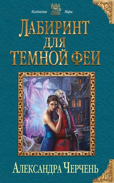 https://j.livelib.ru/boocover/1002037176/o/219c/Aleksandra_Cherchen__Labirint_dlya_temnoj_fei.jpeg