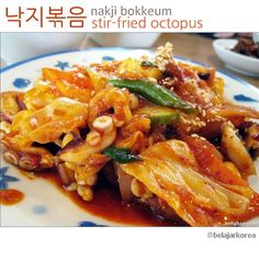 낙지볶음 (nakji bokkeum) The octopus used in this dish is baby octopus. They blanched and cut into pieces and stir-fried in a spicy sauce which contains red chili powder and minced garlic. Onion, carrots, and other vegetables also likely to be added.