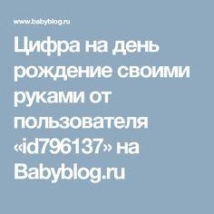 Цифра на день рождение своими руками от пользователя «id796137» на Babyblog.ru