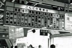 金山橋駅の行き先表示機