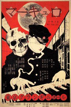affiche-tokyo-grand-guignol.jpg (600×900)